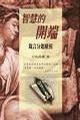 二手書博民逛書店《智慧的開端 : 箴言分題硏經 = The beginning of wisdom》 R2Y ISBN:9575871545