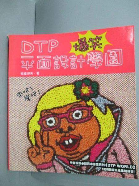 【書寶二手書T8/設計_HMS】DTP平面設計爆笑學園_拓植博芳
