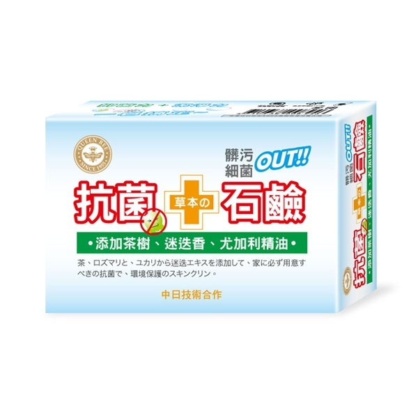 蜂王 抗菌石鹼(80g)【小三美日】潔膚專用抗菌香皂 原價$39
