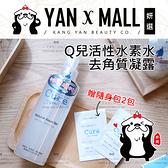 贈-隨身包2包|日本 CURE Q兒活性水素水去角質凝露 250g【妍選】