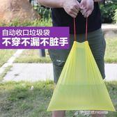 家用垃圾袋自動收口抽繩加厚廚房手提式提繩小號中號塑料袋9卷   時尚潮流