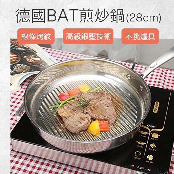 【富樂屋】德國BAT煎炒鍋(28cm)