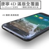 4D滿版 康寧玻璃貼 絲滑手感 iPhonex i6s Plus i7 Plus i8 Plus i6 ix 滿版 玻璃貼 保貼 保護貼