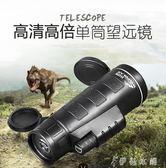 手機望遠鏡單筒高清高倍軍微光夜視   伊鞋本鋪