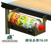 丹大戶外【Morixon】配件系列 TS-29 調味品架 /瓦斯罐架/調味罐架/置物架/戶外餐桌配件