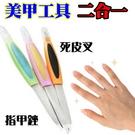 美甲工具二合一 指甲銼 死皮叉-艾發現