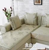 沙發罩夏季沙發墊夏天款冰絲涼席墊沙發坐墊子客廳防滑全包萬能沙發套罩 易家樂