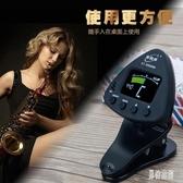 校音器薩克斯單簧管小號長笛竹笛通用調音器 BF2954『男神港灣』