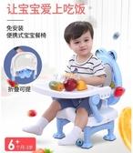 兒童餐椅嬰兒餐桌便攜式寶寶吃飯桌可折疊兒童椅靠背椅座椅小板凳 七夕禮物 YYS