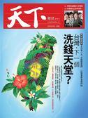 天下雜誌 0426/2018 第646期:台灣,下一個洗錢天堂?