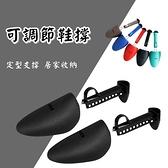 鞋撐 定型楦鞋器-可調節透氣預防變形撐鞋器2款73pp553【時尚巴黎】