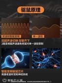 驅鼠器 超聲波驅鼠器大功率家用強力電子貓膠捕滅鼠神器防老鼠剋星一窩端 【創時代3C館】
