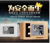 全鋼保險柜家用防盜保險箱迷你辦公小型箱密碼保管箱入墻床頭柜 紓困振興