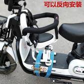 電動摩托車兒童坐椅子前置電瓶車電動踏板車小孩寶寶安全座椅  ifashion部落