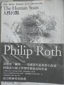 【書寶二手書T4/翻譯小說_AAP】人性污點_劉珠還, 菲利普‧羅斯