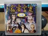 挖寶二手片-0S04-023-正版VCD-布袋戲【霹靂雷霆 第1-30集 30碟】-(直購價)