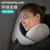 Ostrich Pillow go鴕鳥枕旅行記憶U型枕頭飛機午睡眠靠枕護頸椎枕·Ifashion YTL