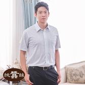 【岱妮蠶絲】吸濕排汗短袖男蠶絲襯衫(深藍格紋)