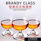 酒杯 水晶玻璃白蘭地杯洋酒杯家用創意威士卡杯矮腳小號酒杯套裝 【小宅妮】