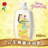 嬌生嬰兒 迪士尼公主 牛奶燕麥沐浴乳800ml