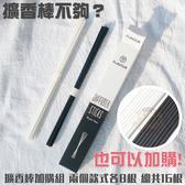 FLAVOUR 專用擴香補充竹棒 黑白兩色各8入 擴香竹 室內香氛【FL004】