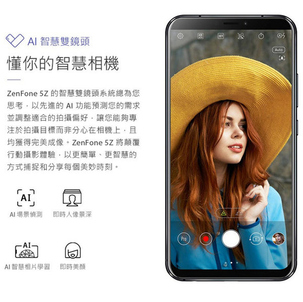 ASUS ZenFone 5Z ZS620KL 6G/128G【內附保護套★加送玻璃保護貼】