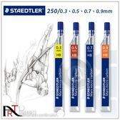 『ART小舖』德國STAEDTLER施德樓 超韌自動筆芯0.3/0.5/0.7/0.9mm 單售 規格自選 MS250