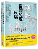逆轉自體免疫疾病:整合六大照護關鍵,幫你戰勝過敏、濕疹、乾癬、...【城邦讀書花園】