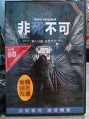 挖寶二手片-I16-034-正版DVD*電影【非死不可】-加入好友,必死無疑