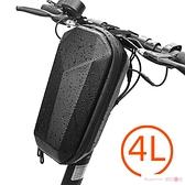 自行車包 自行車把包電動滑板車收納包自行車車首包電動折疊EVA硬殼車頭包 潮流