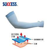 成功SUCCESS 超纖柔感防曬袖套 4706A(2入組)