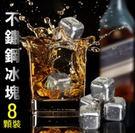 威士忌304不鏽鋼冰塊磚 紅酒速凍冰塊8粒裝+送收納盒+夾子 可樂果汁啤酒飲料搭配冰壩杯更佳