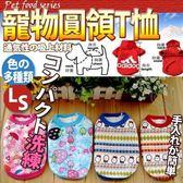 【培菓幸福寵物專營店】DYY》秋冬珊瑚絨 棉質圓領T恤(款式隨機出貨)