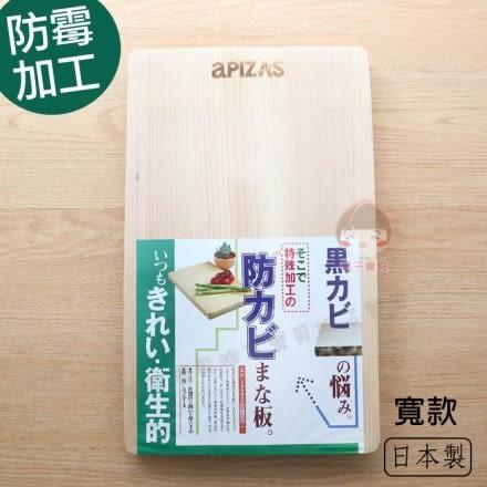 【日本UMEZAWA】防霉抗菌木砧板_39×24×3cm(寬型款)‧日本製