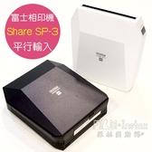 現貨《 平行輸入 SP-3 方形 相印機 》fujifilm 富士 instax share SP3 菲林因斯特