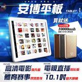 【超值組合!送行動電源】安博平板UPAD PRO 4代最新版 送 台灣製造MCK-10000行動電源【A00014】