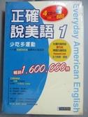 【書寶二手書T8/語言學習_KJO】正確說美語1: 少吃多運動(附4CD)_曹和裕