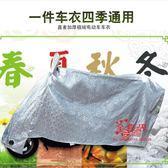 防雨罩 摩托車車罩電動電瓶車擋雨罩子防曬防雨通用蓋雨布防水遮雨罩車衣 4色