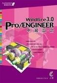 二手書博民逛書店《Pro/ENGINEER Wildfire3.0中級設計(附光