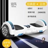 平衡車 兩輪智慧電動平衡車成年兒童滑板小孩代步雙輪學生成人自平行車T 4色 交換禮物