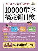 (二手書)10000單字,搞定新日檢:N1、N2、N3、N4、N5必考單字,高分合格