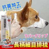 【zoo寵物商城】日本DoggyMan》HS-61犬貓用抗菌長柄細目排梳