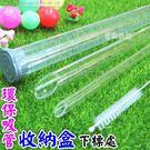 環保玻璃吸管收納盒 長26.9cm-艾發現