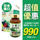 自然革命 L型發酵離子乳酸鈣 60粒【新...
