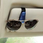 眼鏡夾 車用 眼鏡架 遮陽板 眼鏡收納 汽車用品 置物架 車載 S眼鏡夾 太陽眼鏡【E021】生活家精品