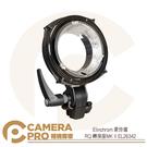 ◎相機專家◎ Elinchrom 愛玲瓏 RQ 轉接座MK II EL26342 通用 棚燈 柔光罩 公司貨