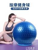 瑜伽球健身球按摩球加厚防爆環保無味體操球大龍球寶寶感統訓練CY『小淇嚴選』