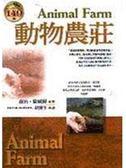 (二手書)動物農莊