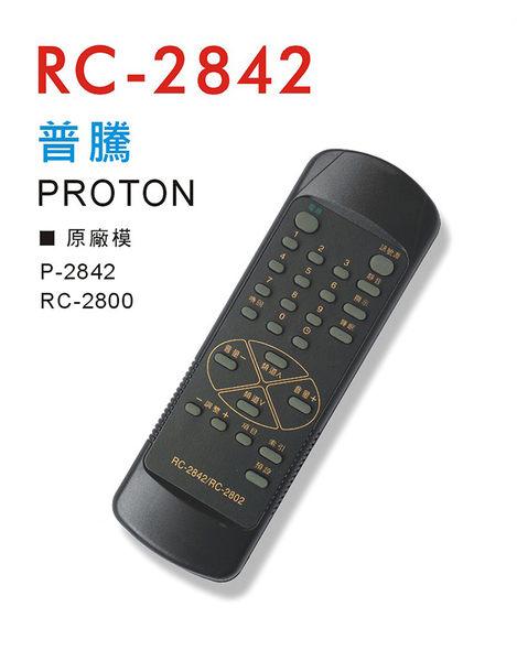 《鉦泰生活館》PROTON 普騰 傳統電視遙控器 RC-2842