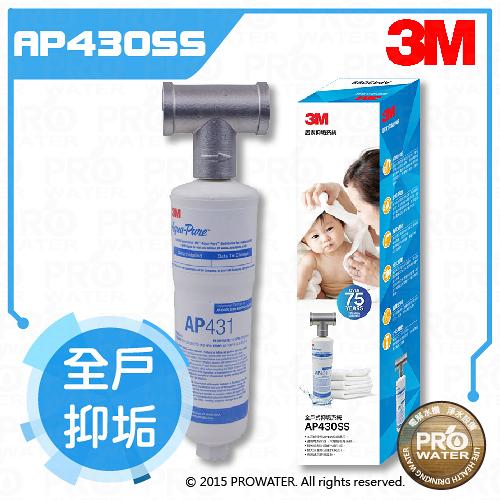 ☆新機上市☆ 3M 全戶式抑垢系統 AP430SS ★有效抑制並延緩水垢生成【水達人】